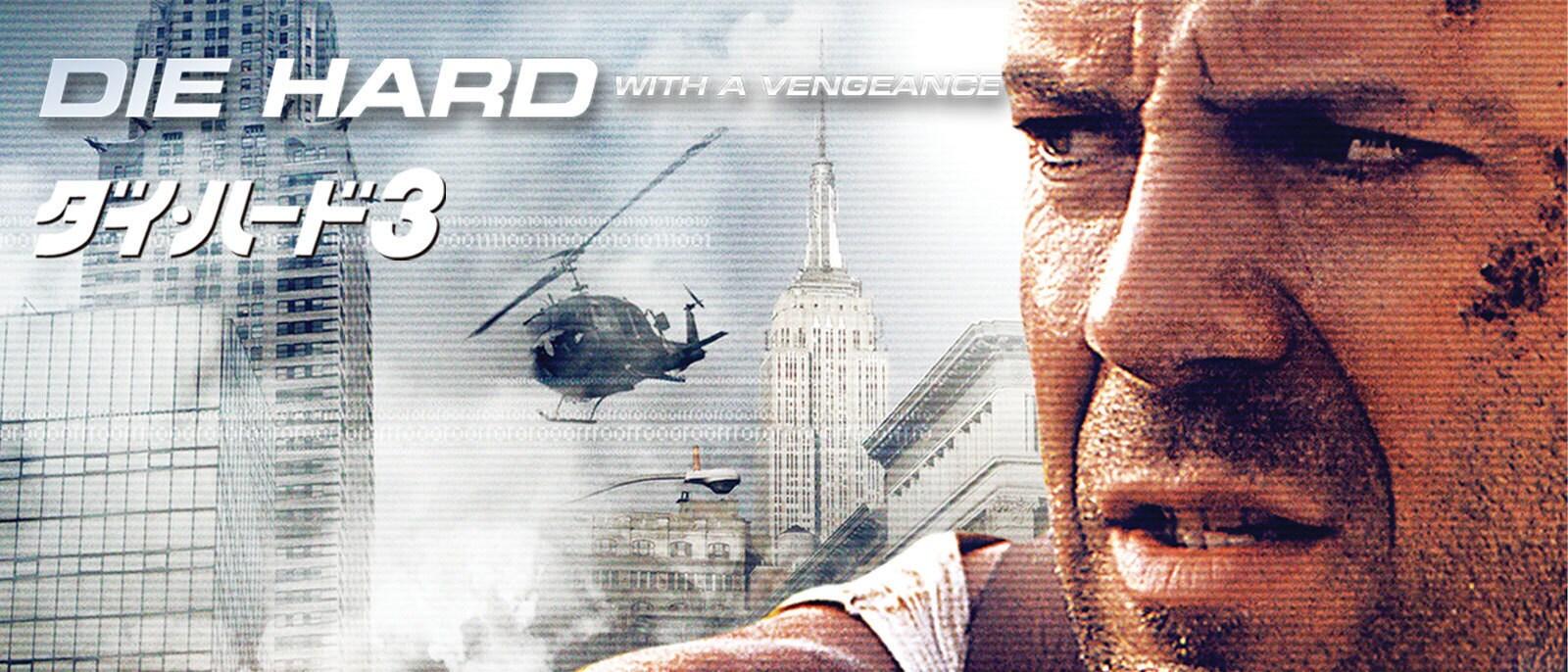 ダイ・ハード3 Die Hard: With a Vengeance Hero