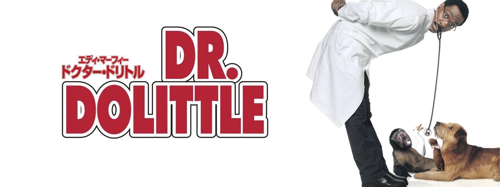 ドクター・ドリトル|Doctor Dolittle Hero Object