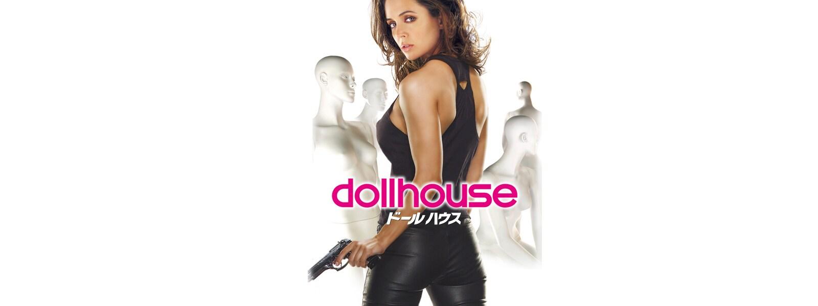 ドールハウス Dollhouse Hero Object