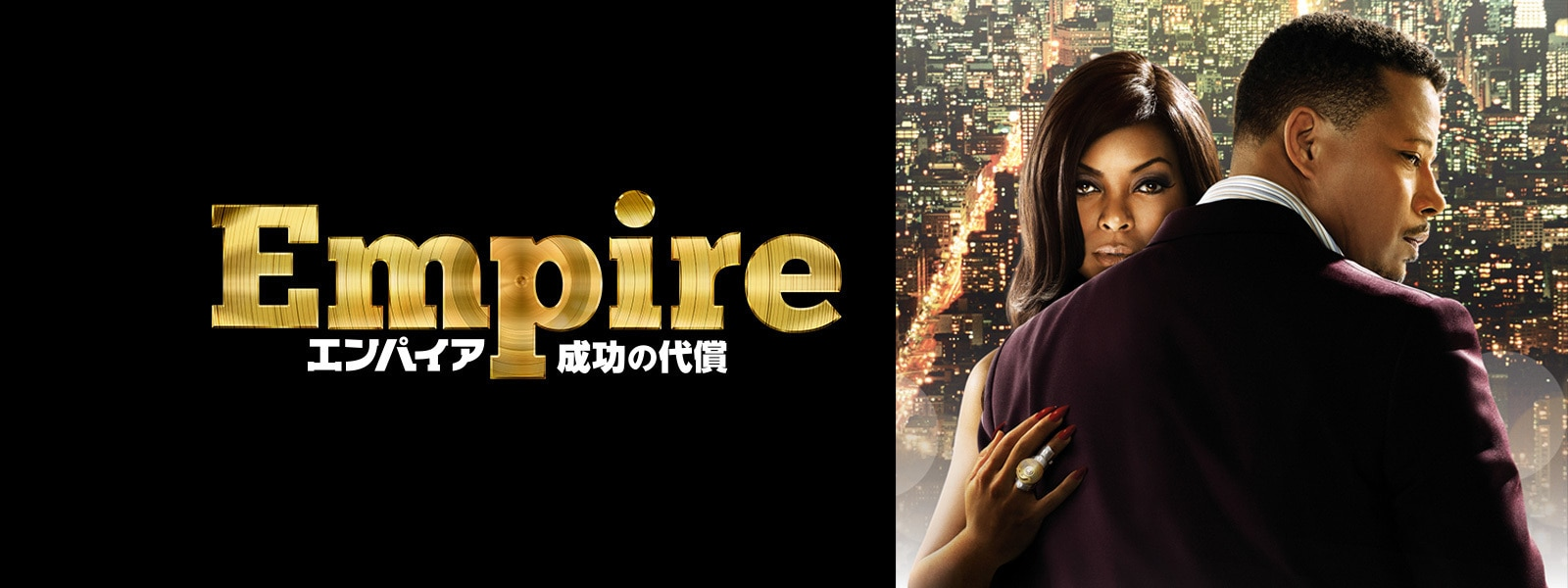 Empire/エンパイア 成功の代償|Empire Hero Object