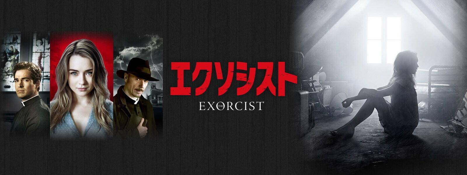 エクソシスト The Exorcist Hero Object