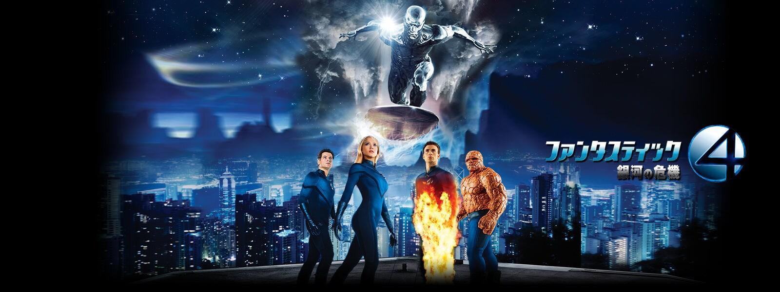 ファンタスティック・フォー:銀河の危機 Fantastic Four: Rise of the Silver Surfer Hero