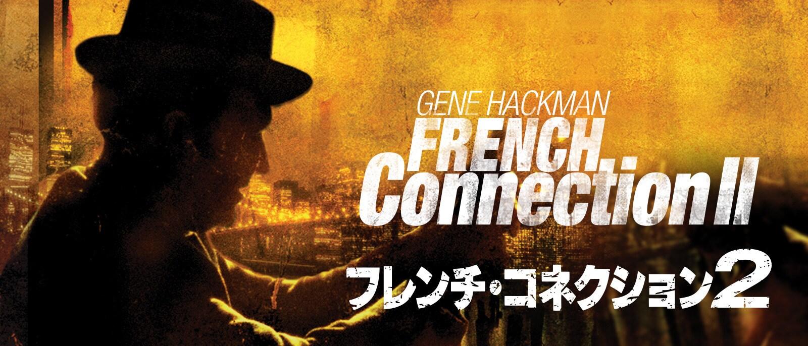 フレンチ・コネクション2 FrenchConnection2 Hero