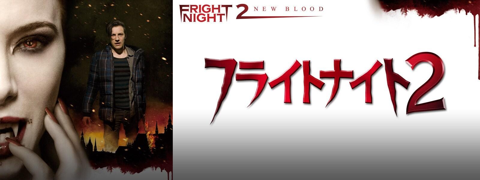フライトナイト2 Fright Night 2 Hero Object