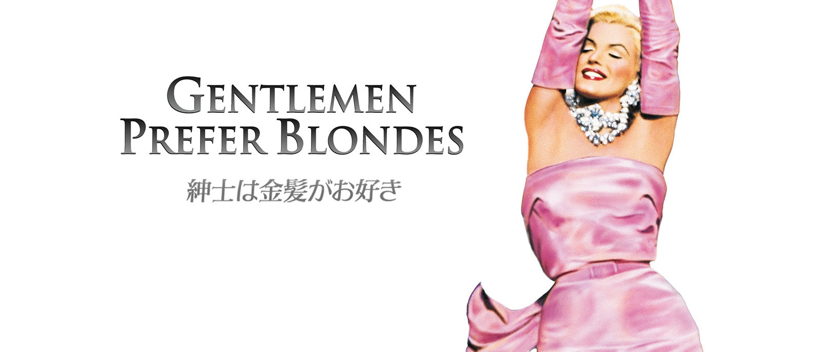 紳士は金髪がお好き Gentlemen Prefer Blonds Hero
