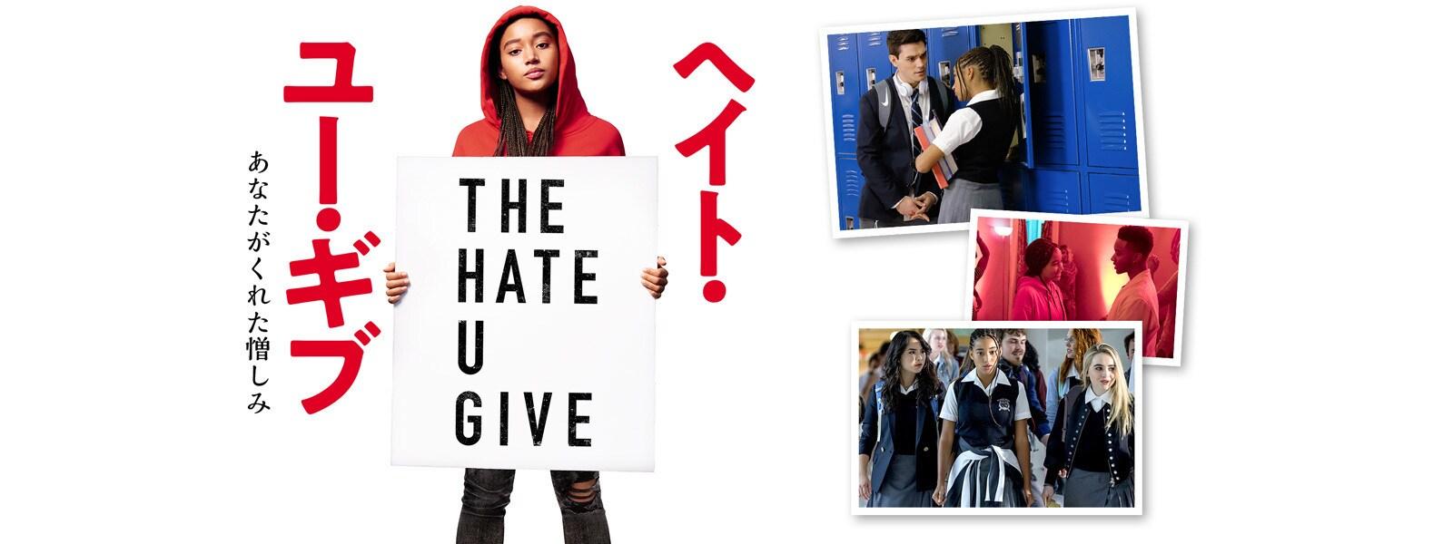 ヘイト・ユー・ギブ|The Hate U Give Hero Object