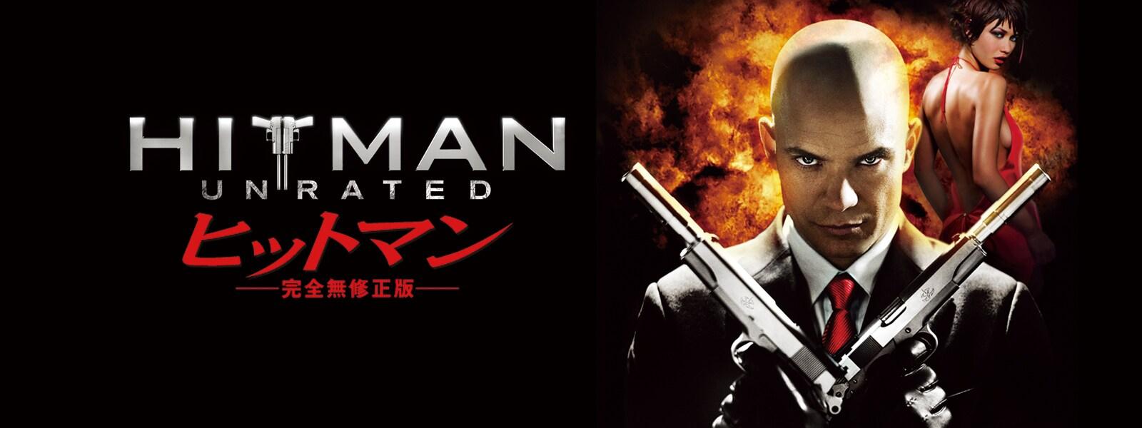 ヒットマン Hitman Hero