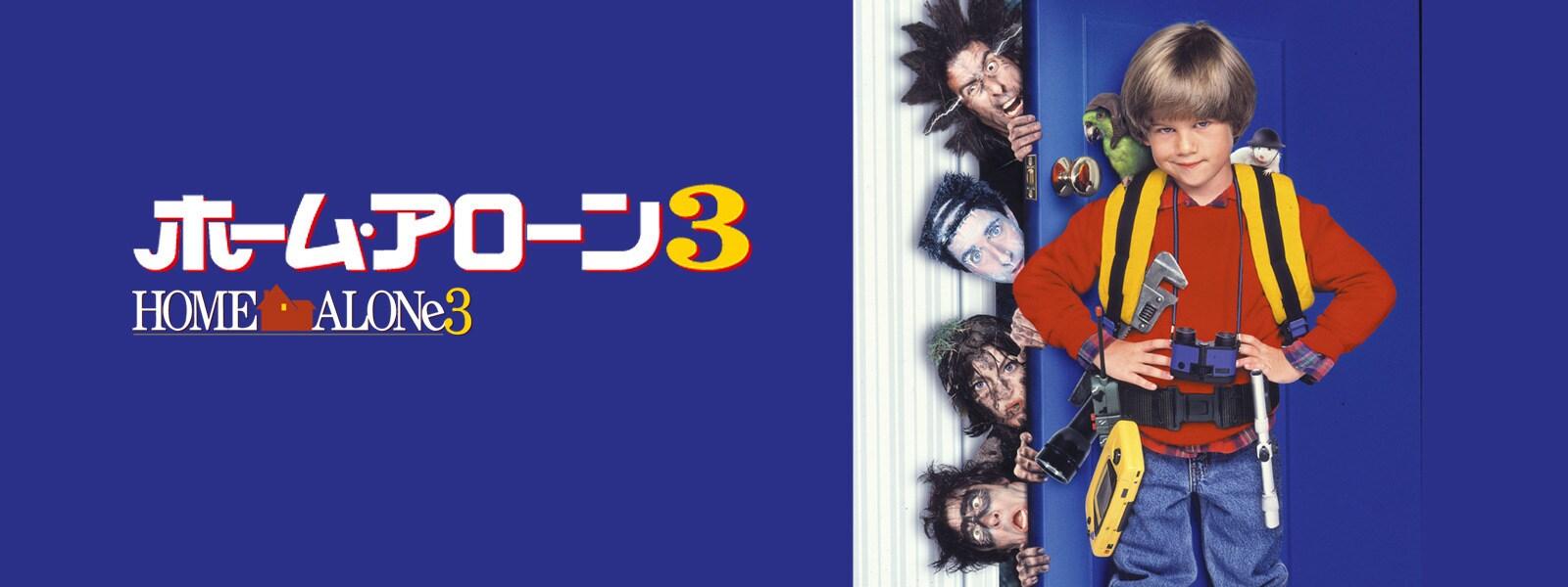 ホーム・アローン3 Home Alone 3 Hero