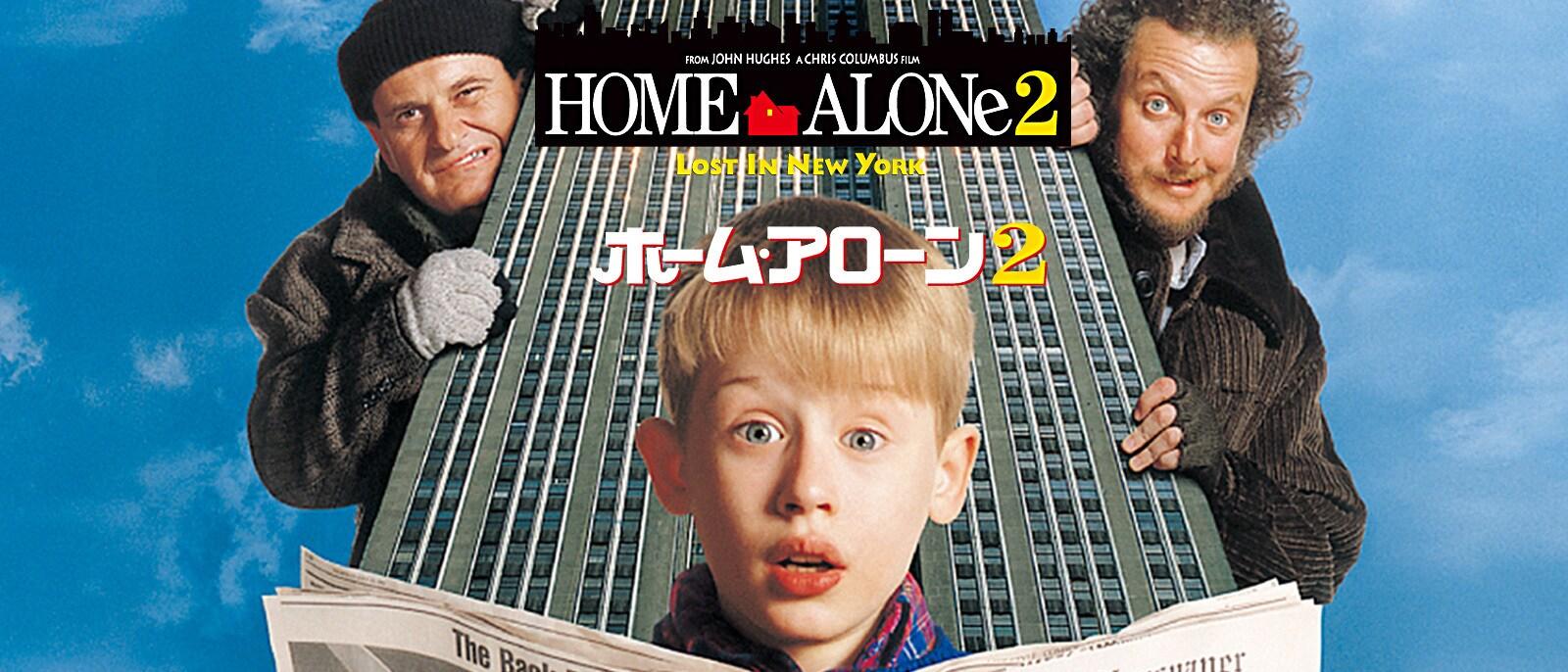 ホーム・アローン2 Home Alone 2: Lost in New York Hero