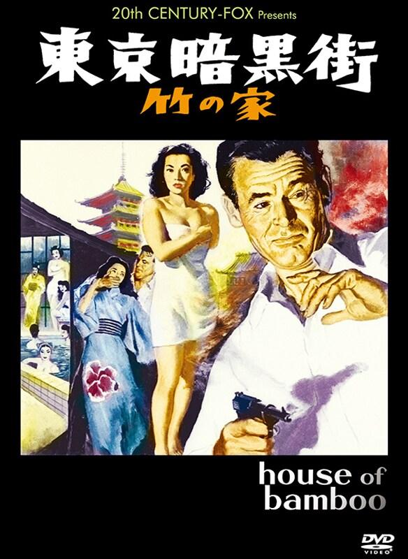 東京暗黒街・竹の家