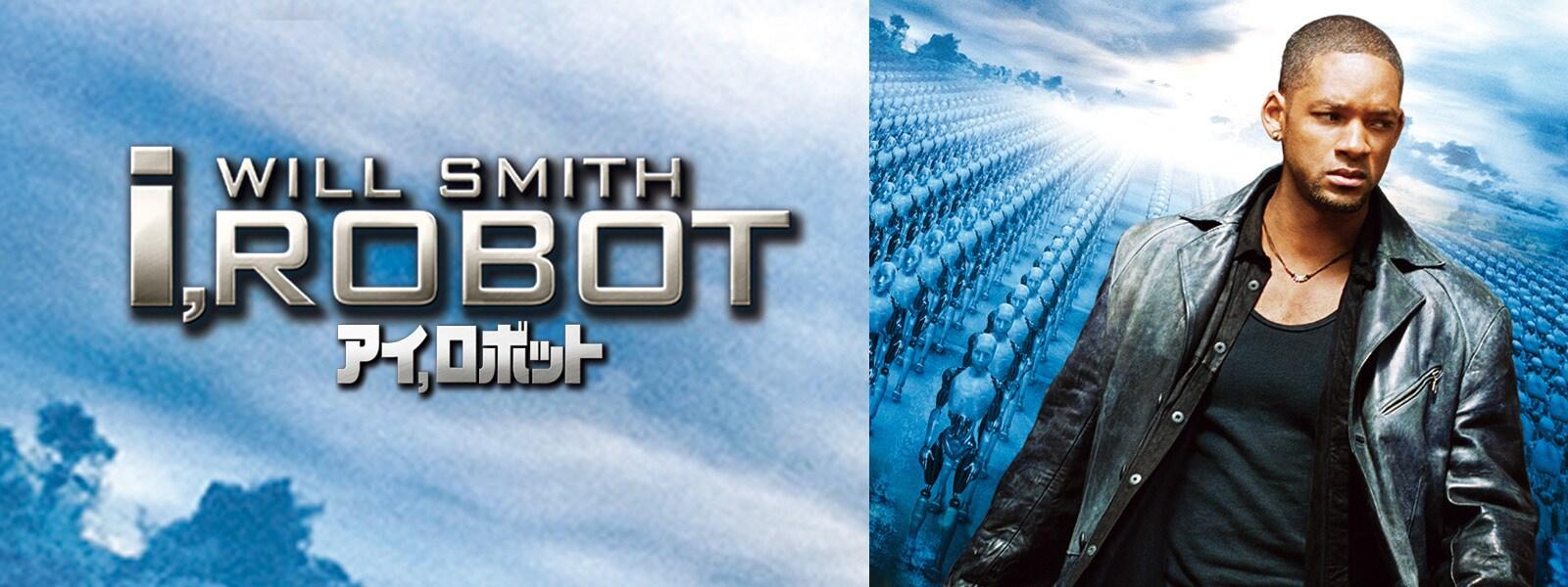 アイ,ロボット I, Robot Hero
