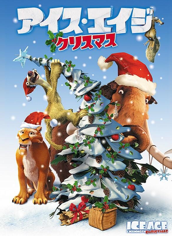 アイス・エイジ クリスマス