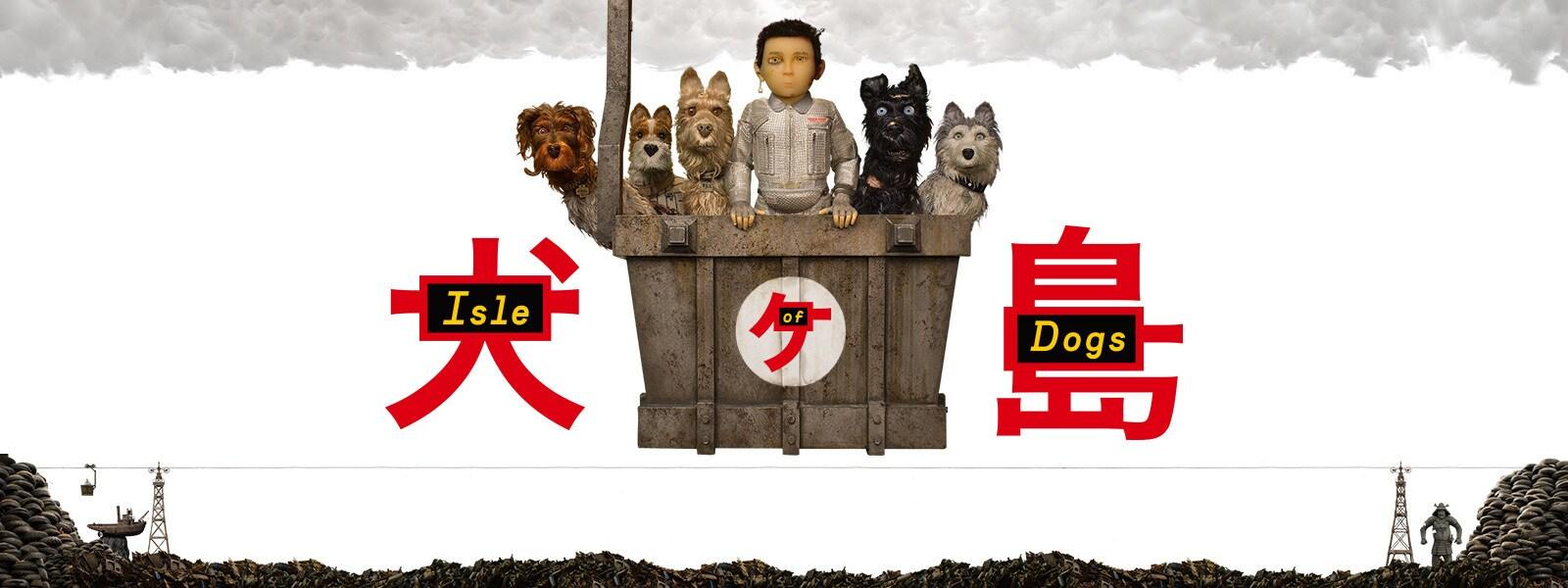 犬ヶ島 Isle of Dogs Hero Object