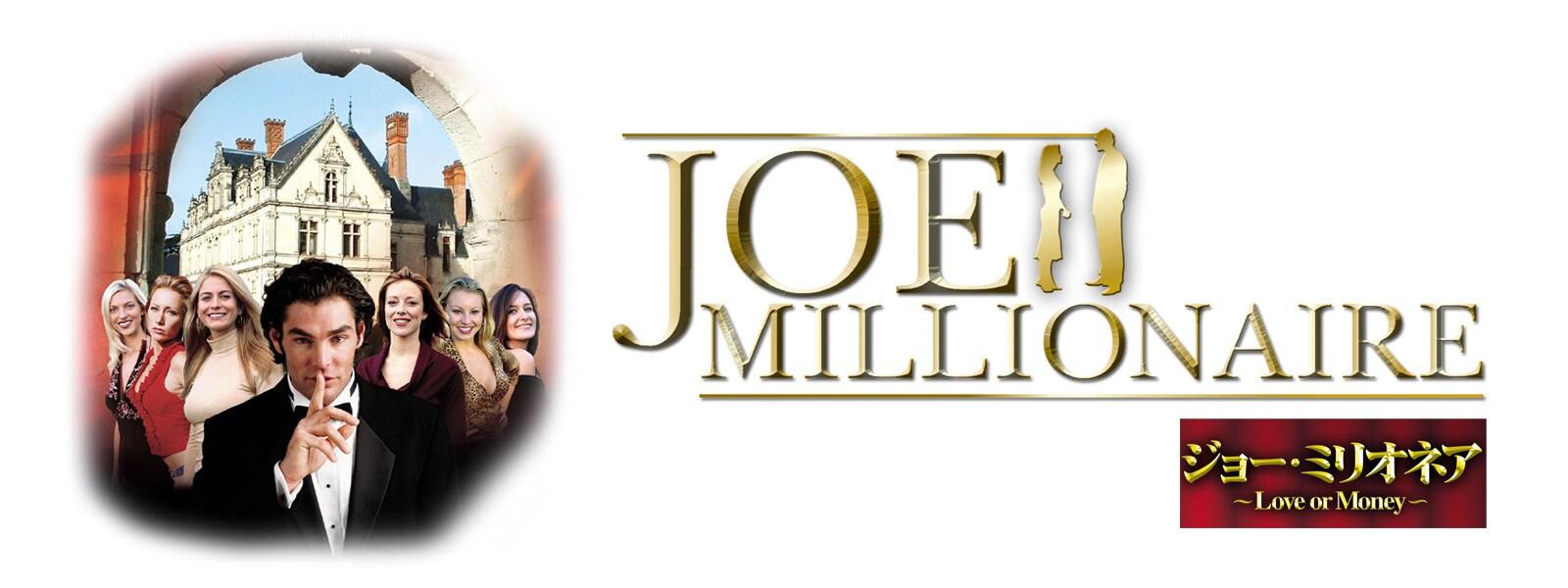 ジョー・ミリオネア 〜Love or Money〜|Joe Millionaire Hero Object