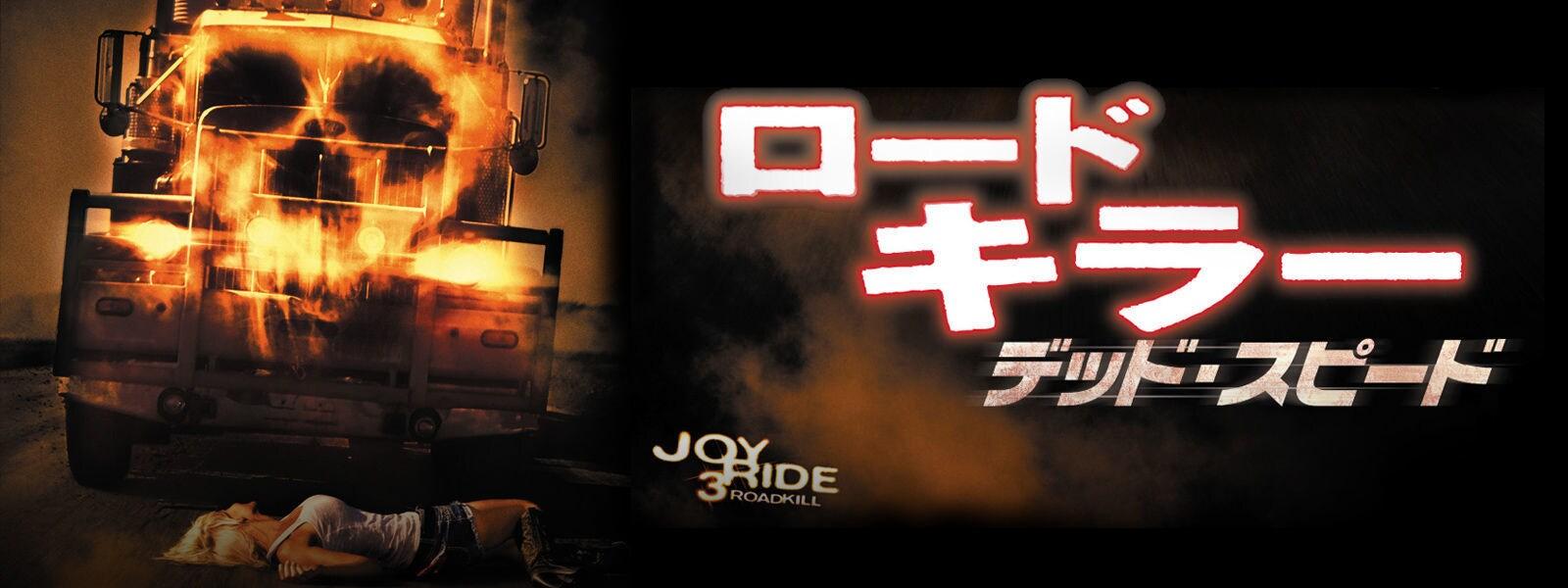 ロードキラー デッド・スピード Joy Ride 3: Roadkill Hero Object