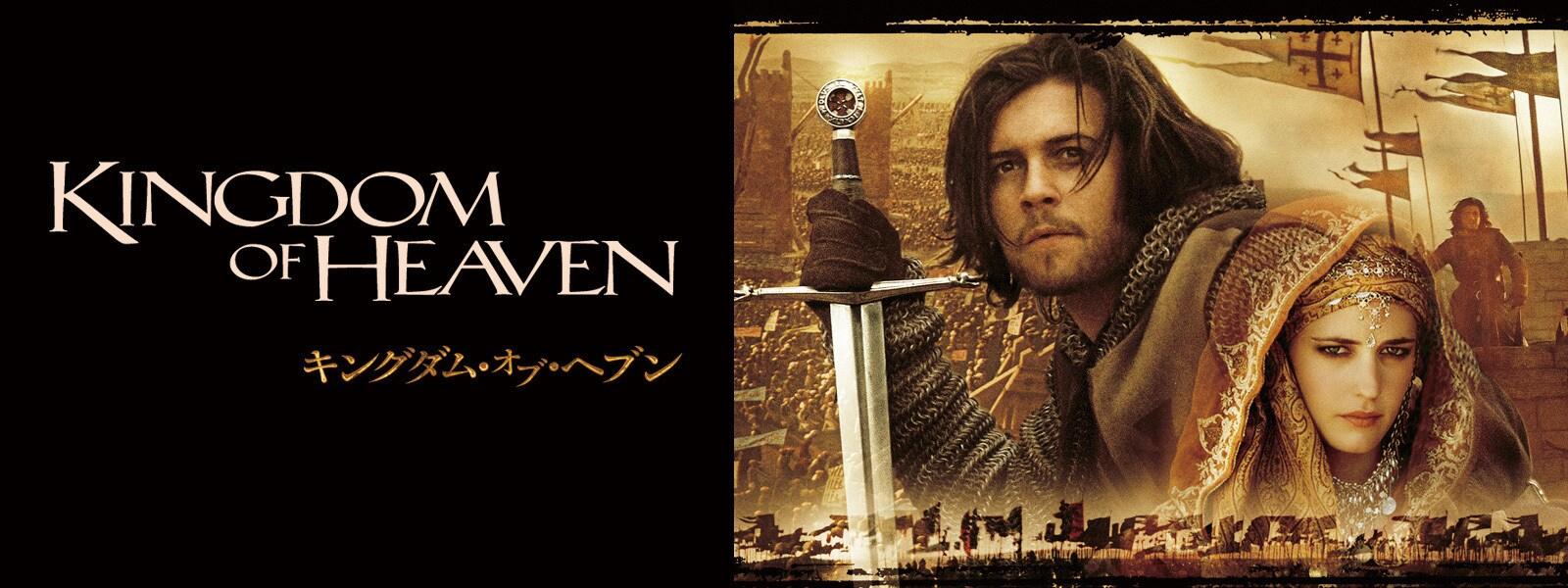 キングダム・オブ・ヘブン|Kingdom of Heaven Hero Object