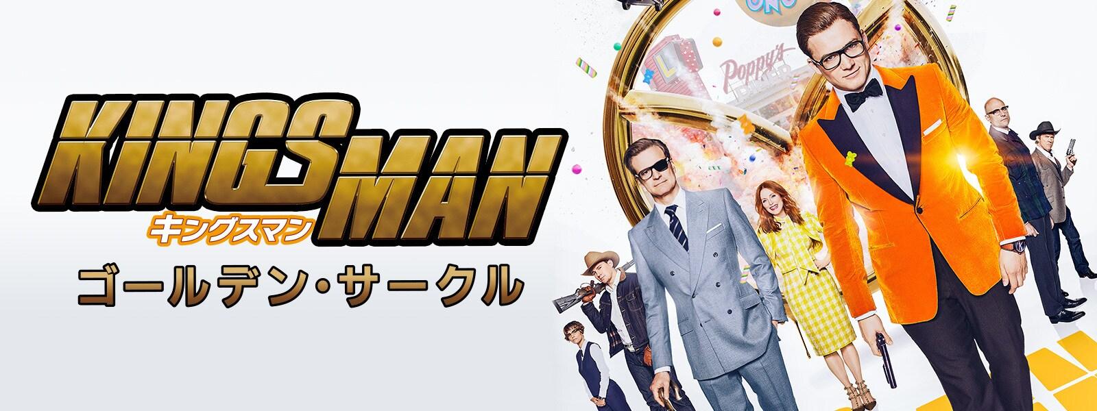 キングスマン:ゴールデン・サークル Kingsman: The Golden Circle Hero