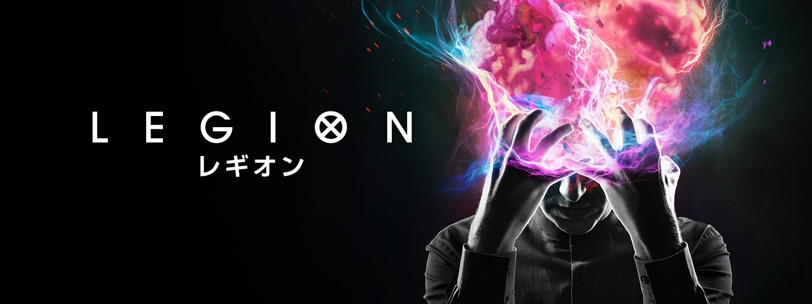 レギオン|LEGION Hero Object