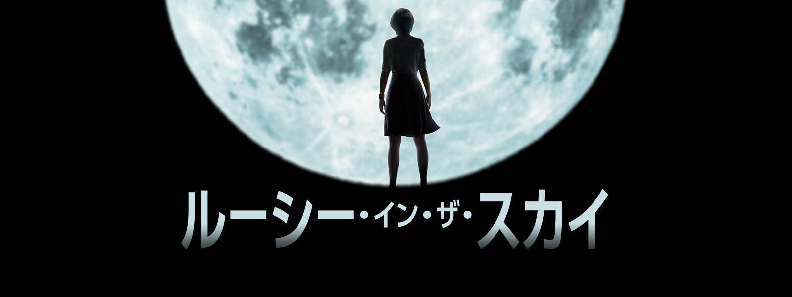 ルーシー・イン・ザ・スカイ|Lucy in the Sky Hero Object
