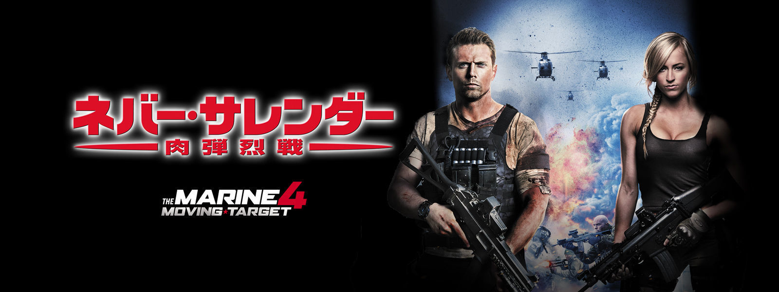 ネバー・サレンダー 肉弾烈戦|The Marine 4: Moving Target Hero Object