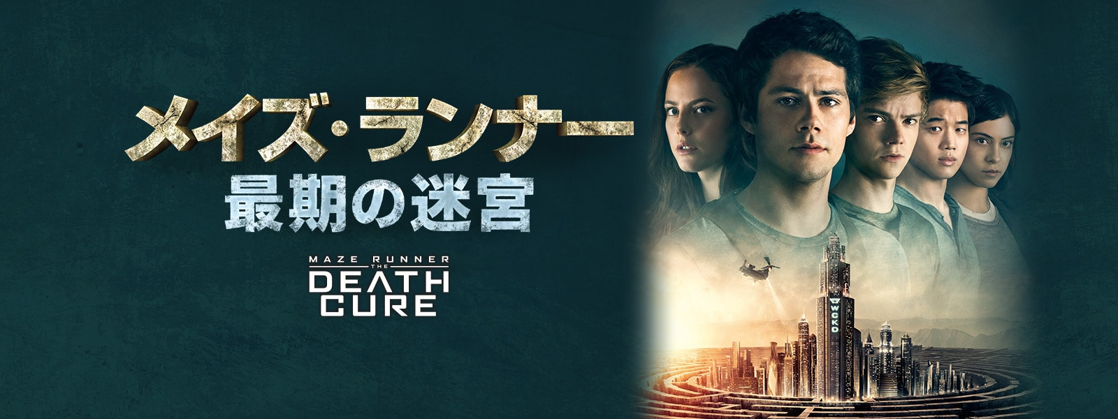 Maze Runner: The Death Cure Hero