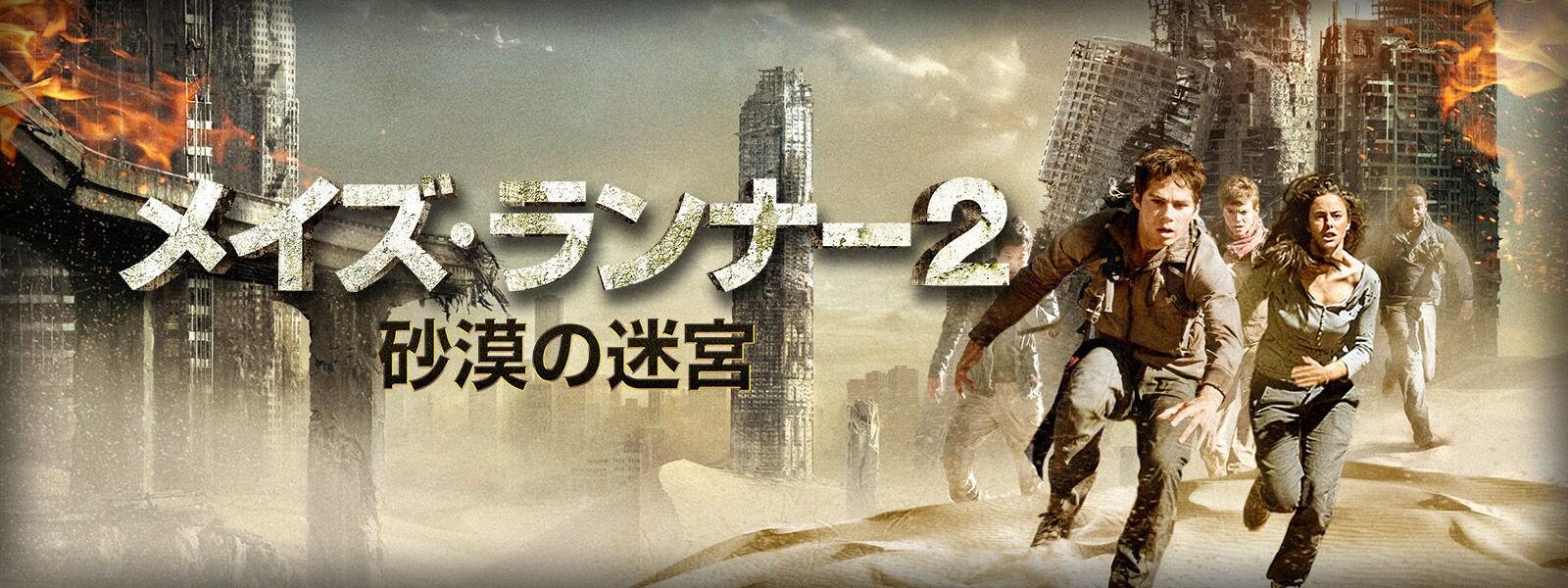 メイズ・ランナー2:砂漠の迷宮 Maze Runner: The Scorch Trials Hero