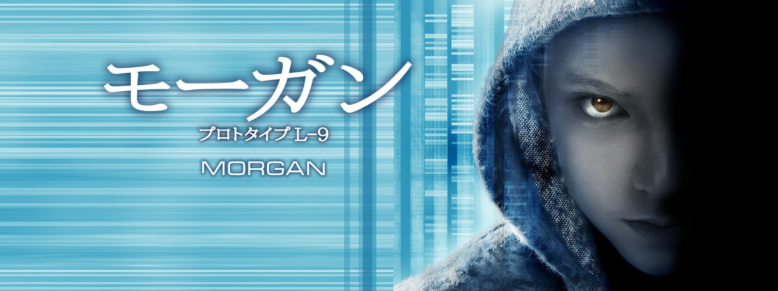 モーガン プロトタイプ L-9|MORGAN Hero Object