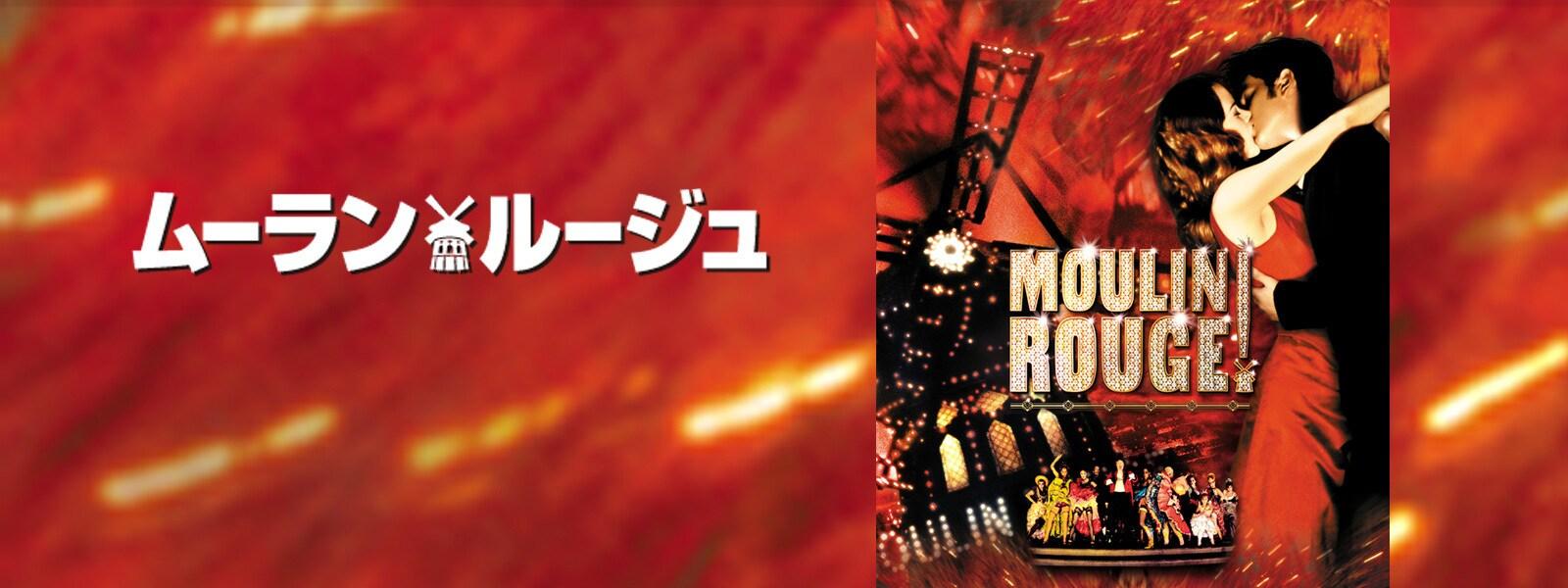 ムーラン・ルージュ Moulin Rouge! Hero