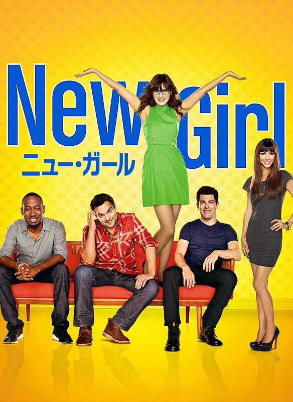 New Girl/ニュー・ガール
