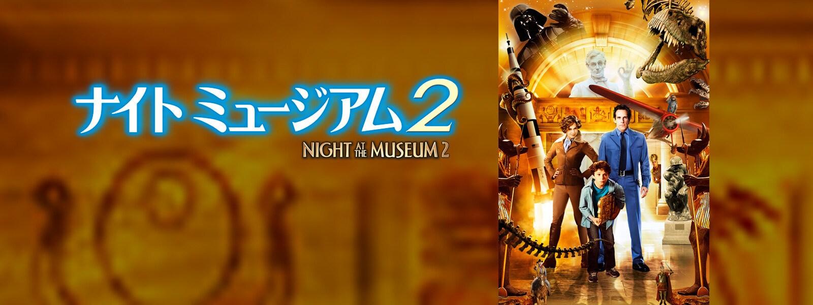 ナイト ミュージアム2 Night at the Museum: Battle of the Smithsonian Hero