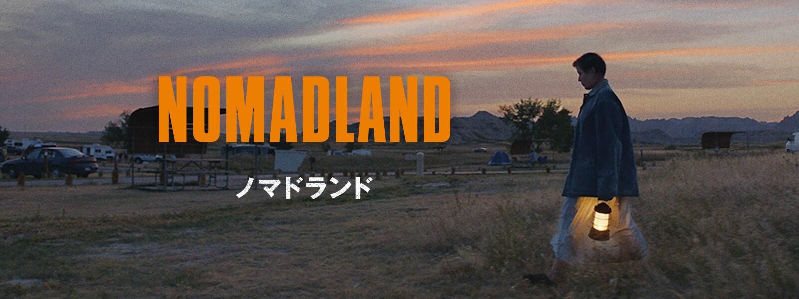 ノマドランド|Nomadland Hero Object