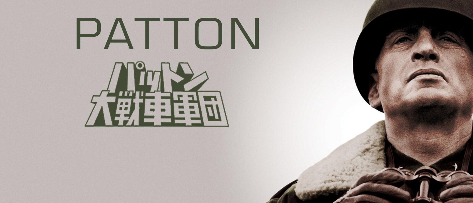 Patton Hero