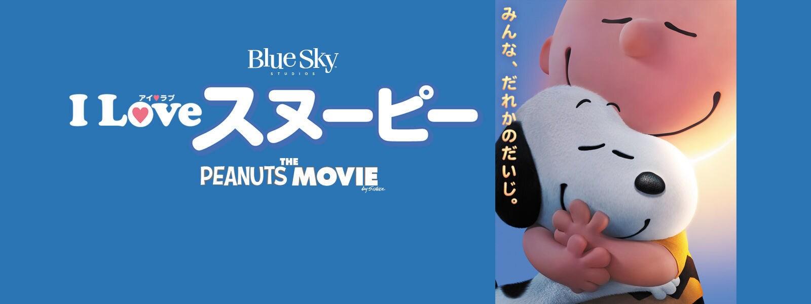 I LOVE スヌーピー THE PEANUTS MOVIE|the-peanuts-movie Hero Object