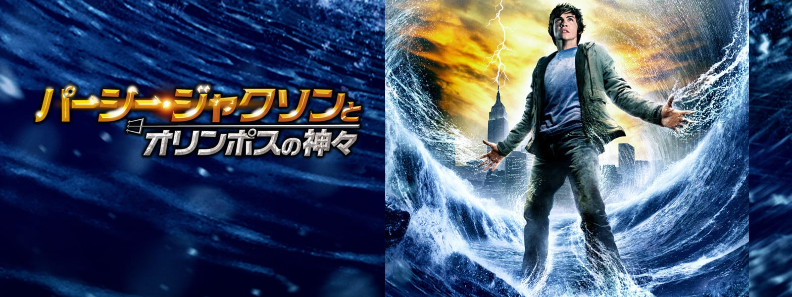 パーシー・ジャクソンとオリンポスの神々 Percy Jackson & the Olympians: The Lightning Thief Hero
