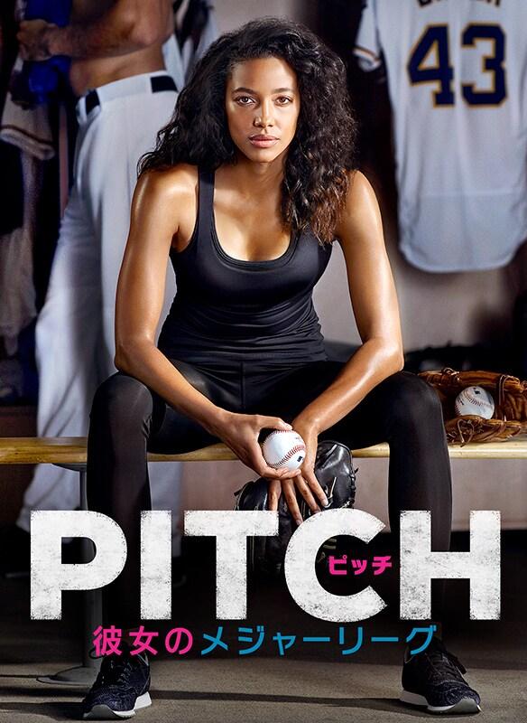 PITCH/ピッチ 彼女のメジャーリーグ