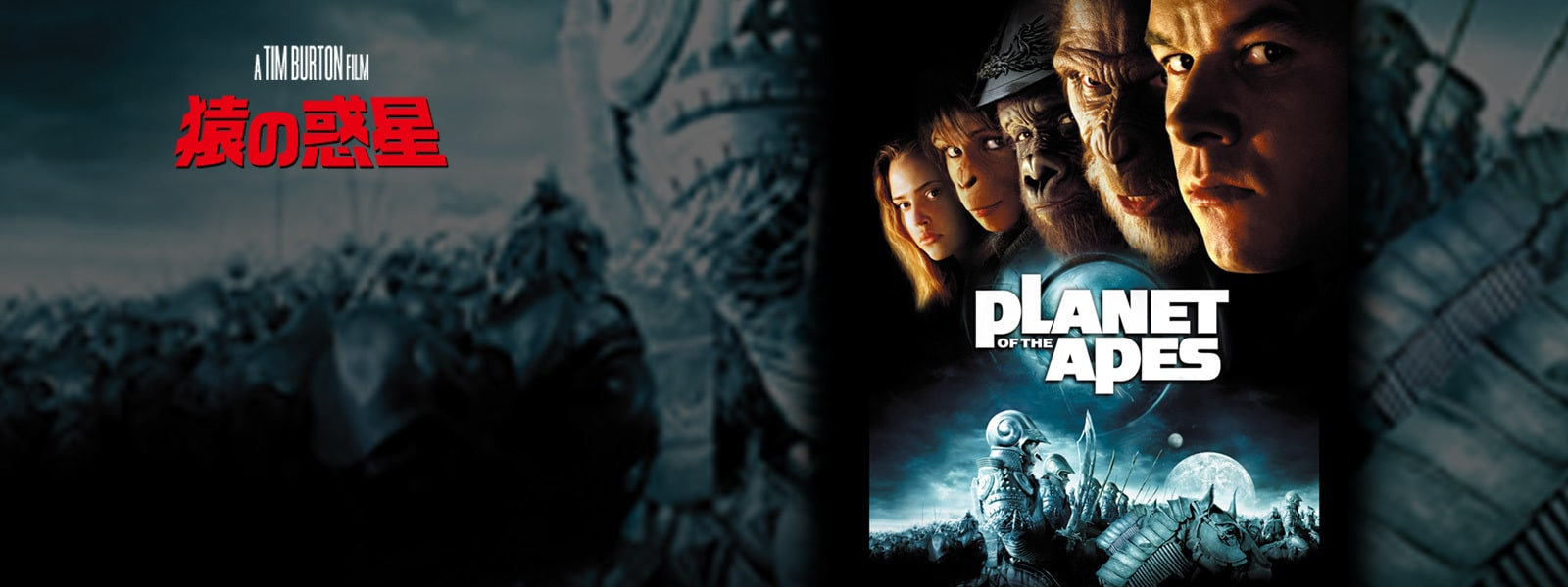 PLANET OF THE APES/猿の惑星 Planet of the Apes (2001) Hero
