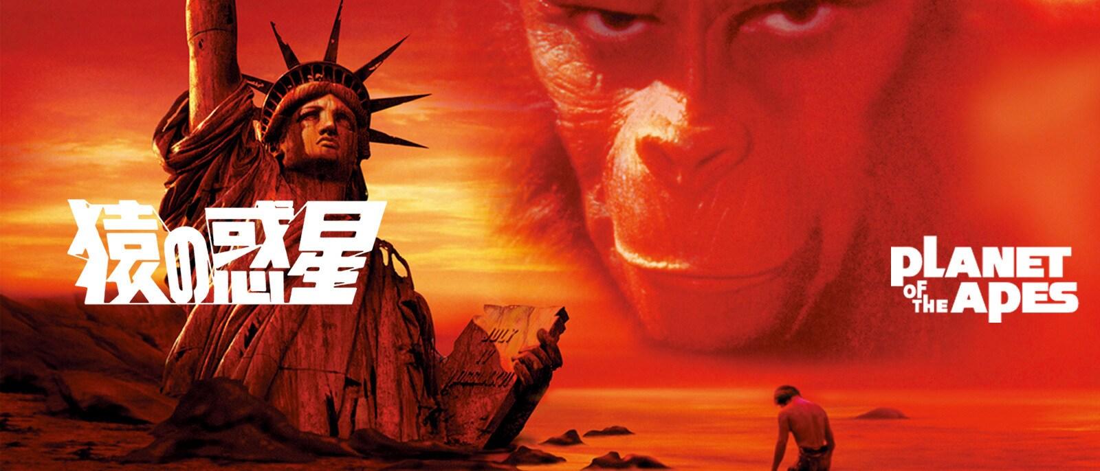 猿の惑星 Planet of the Apes (1968) Hero