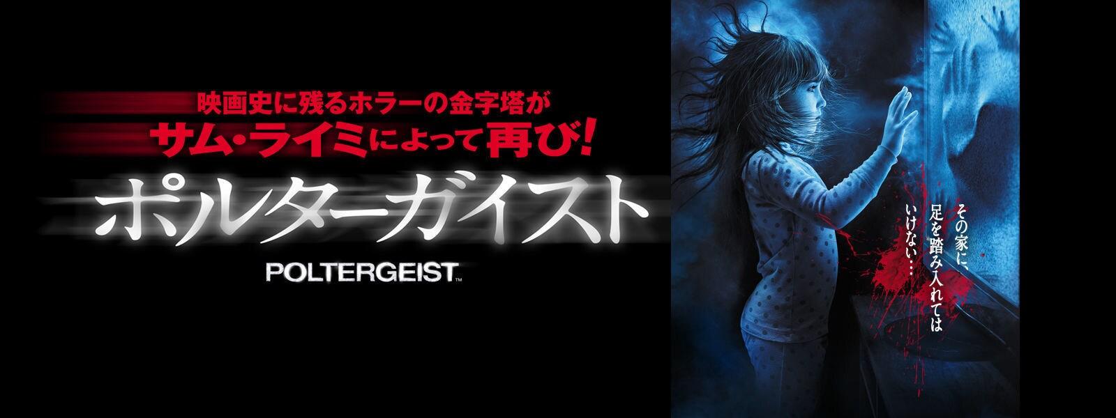 ポルターガイスト|Poltergeist Hero Object