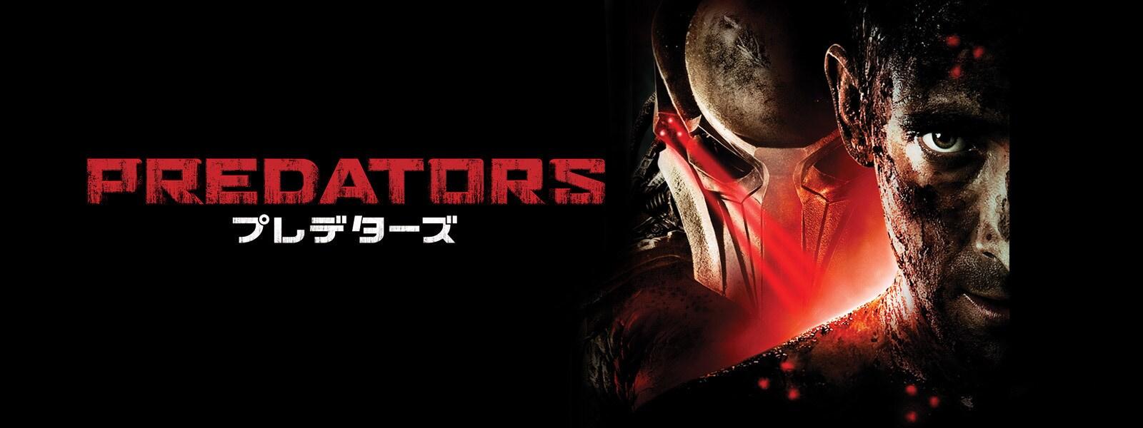 プレデターズ Predators Hero
