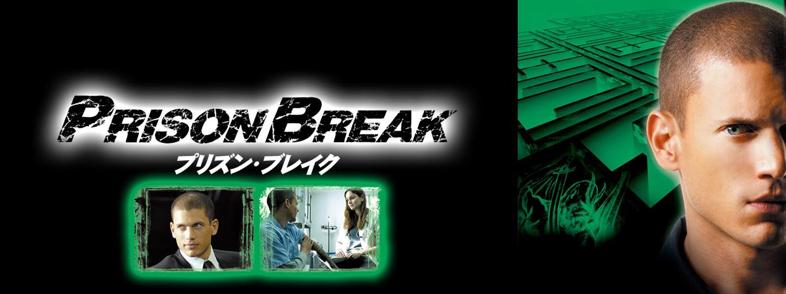 プリズン・ブレイク Prison Break Hero Object