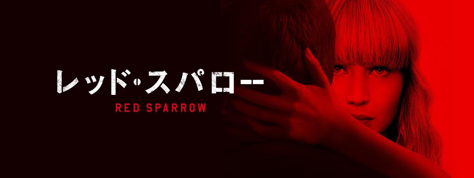 レッド・スパロー Red Sparrow Hero