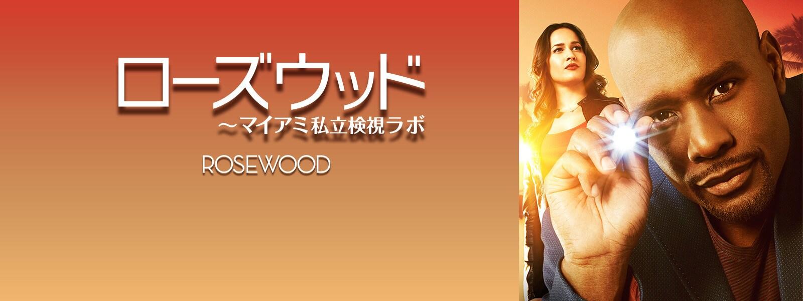 ローズウッド ~マイアミ私立検視ラボ ROSEWOOD Hero Object