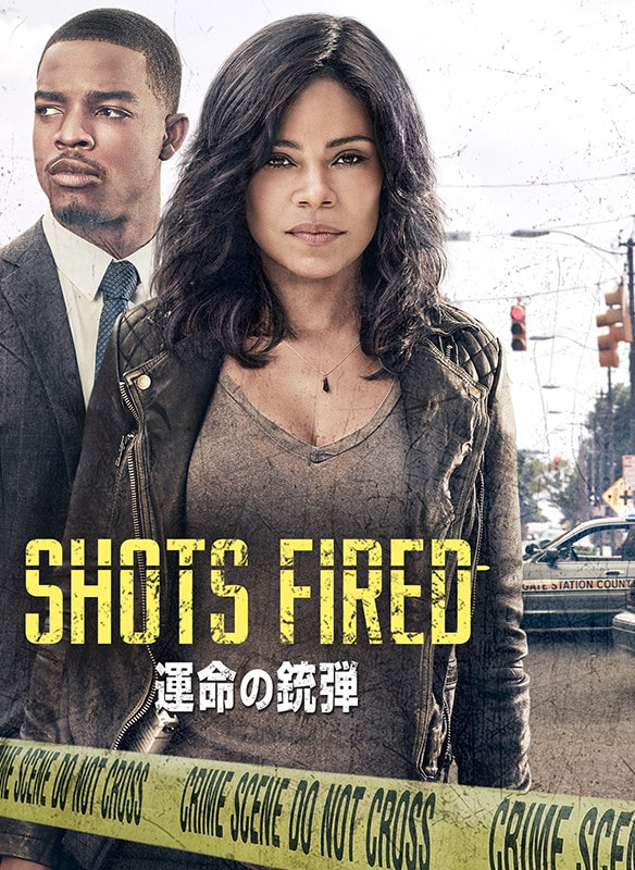 SHOTS FIRED/ショット・ファイヤー 運命の銃弾