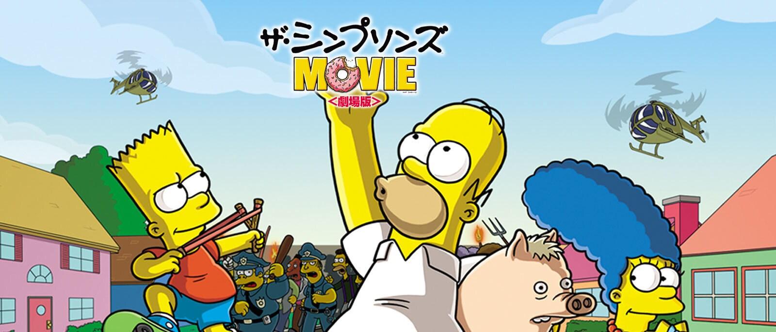 ザ・シンプソンズ MOVIE<劇場版> Simpsons Movie Hero