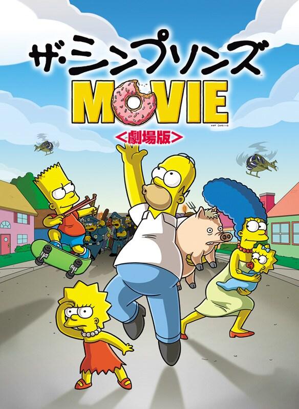 ザ・シンプソンズ MOVIE <劇場版>映画ポスター