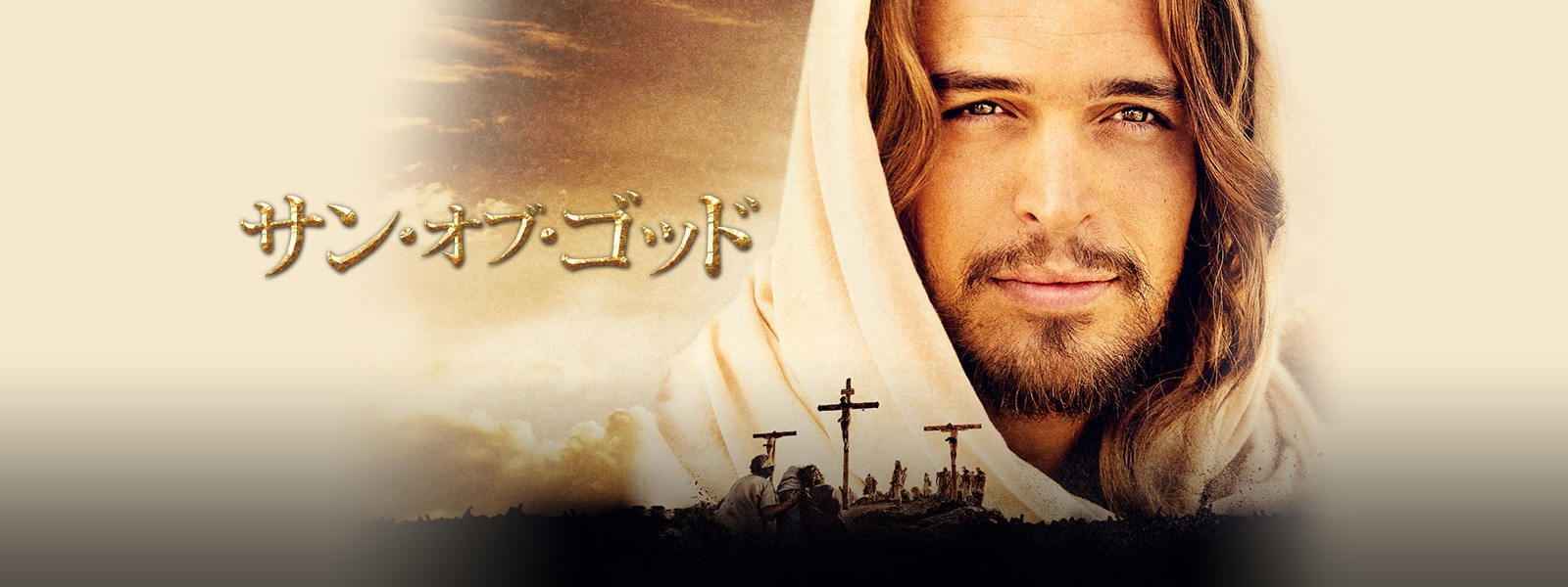 サン・オブ・ゴッド Son of God Hero Object