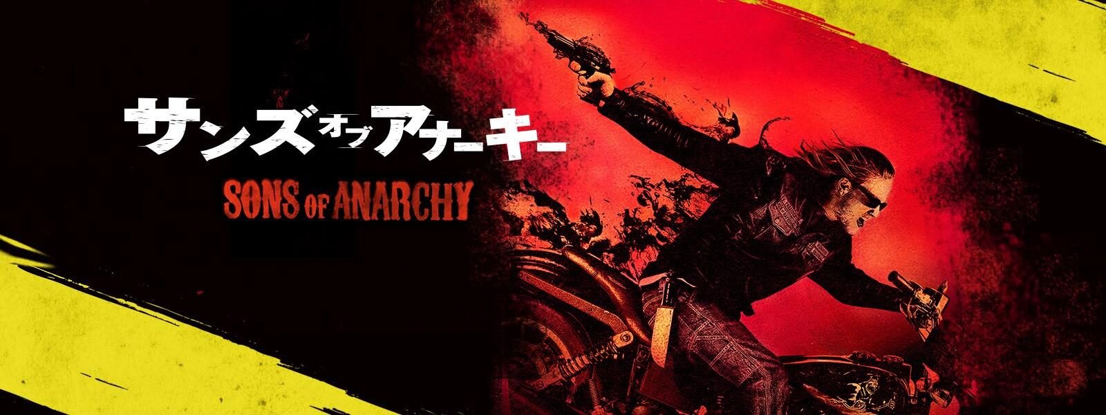 サンズ・オブ・アナーキー|Sons of Anarchy Hero Object