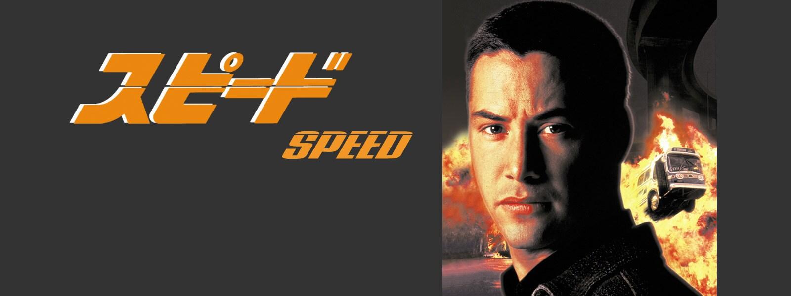 スピード Speed Hero