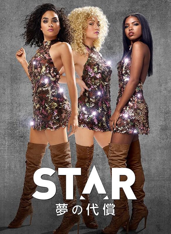 STAR/スター 夢の代償