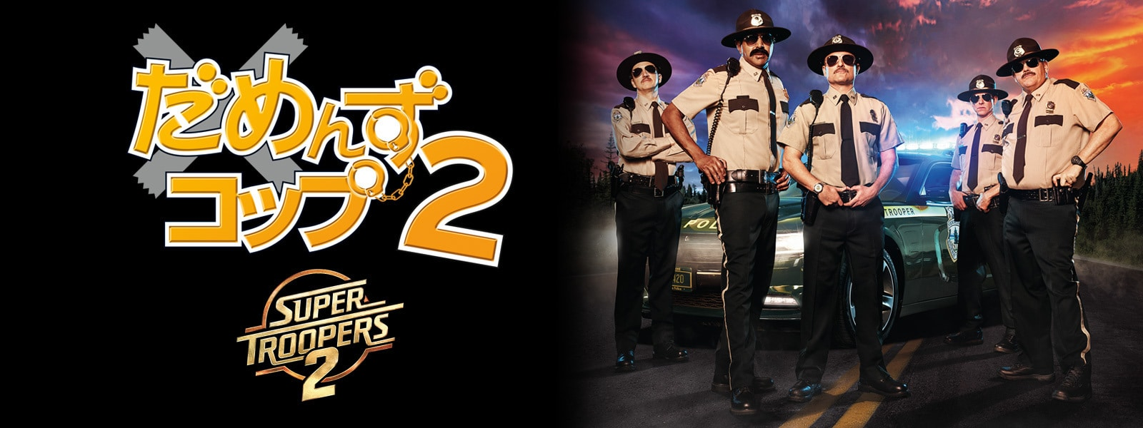 だめんず・コップ2|Super Troopers 2 Hero Object